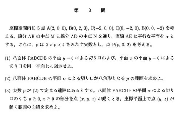 2019年度入試 東京大学 前期日程 数学(理科) 第3問