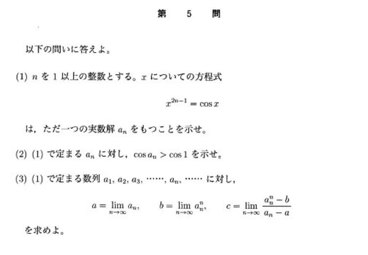 2019年度入試 東京大学 前期日程 数学(理科) 第5問