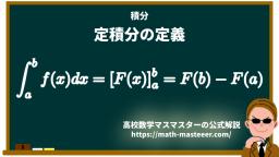 定積分の定義