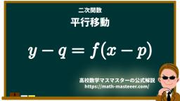 関数の平行移動