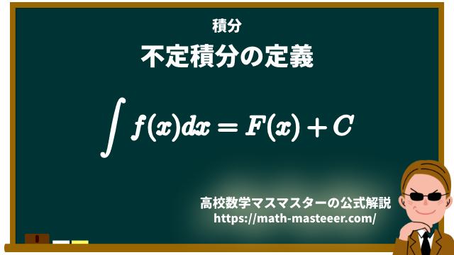 不定積分の定義