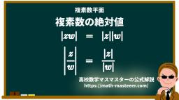 複素数の絶対値に関する公式
