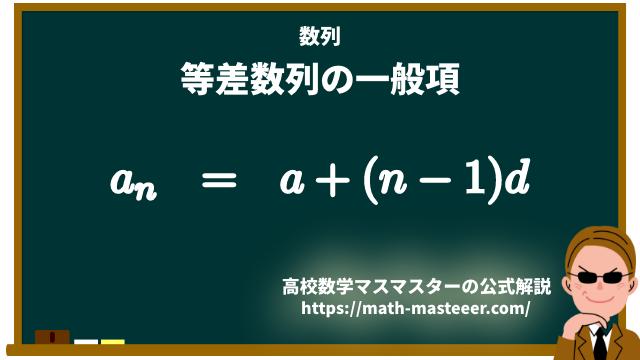 等差数列の一般項
