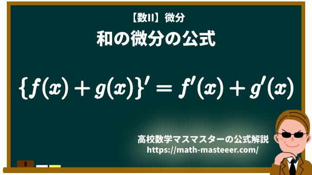 和の微分の公式