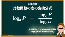 【対数関数】底の変換公式の証明