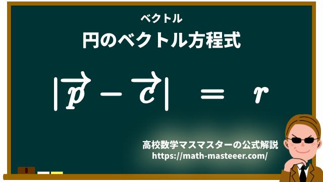 円のベクトル方程式