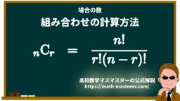 組み合わせの計算方法