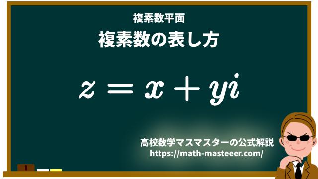 複素数平面の基礎