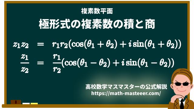 極形式の複素数の積と商