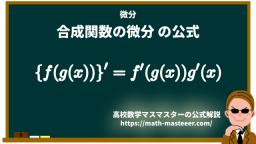 合成関数の微分の公式
