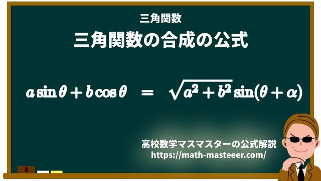 三角関数の合成の公式