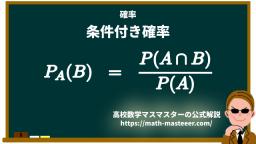 【確率】条件付き確率の公式とその例題