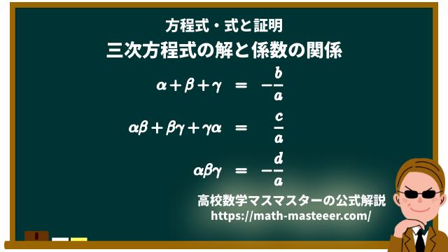 三次方程式の解と係数の関係