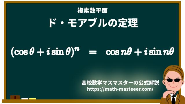 ド・モアブルの定理