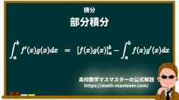 定積分の部分積分法