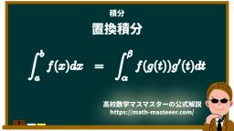 定積分の置換積分法