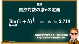 極限 公式 自然対数