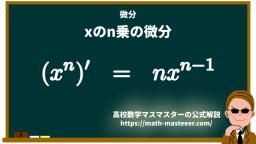 xのn乗の微分