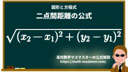 二点間距離の公式