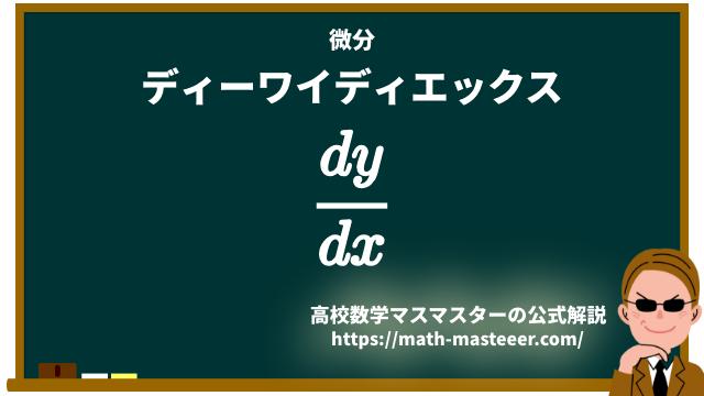 dy/dx(ディーワイディエックス)