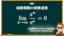 指数関数の発散速度