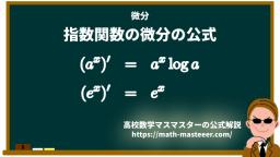 指数関数の微分の公式