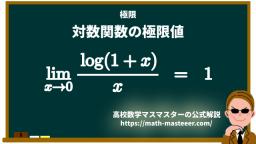 【極限】対数関数の極限値