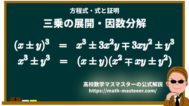 三乗の展開・因数分解の公式