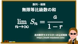無限等比級数の和の公式