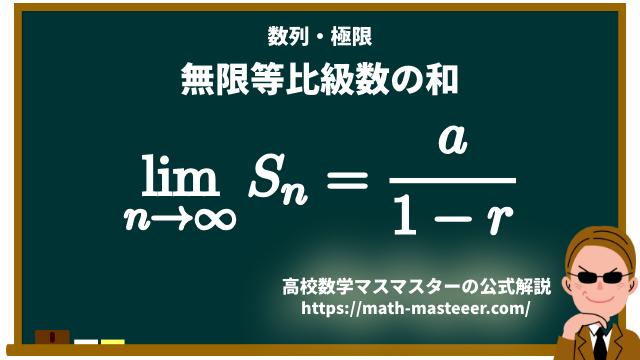 比 の 和 数列 等