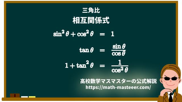 三角比の相互関係式