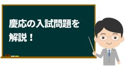 慶応の入試問題を解説!