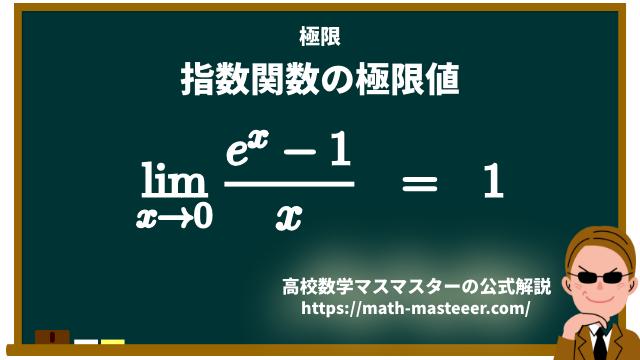 【極限】指数関数の極限値