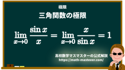 三角関数の極限