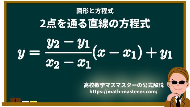 【図形と方程式】直線の方程式について