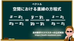 【ベクトル】空間における直線の方程式
