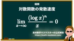 対数関数の発散速度