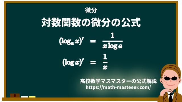対数関数の微分の公式