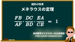 メネラウスの定理の証明と覚え方