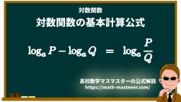 【対数関数】対数関数の差の公式の証明