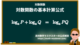 【対数関数】対数関数の和の公式の証明