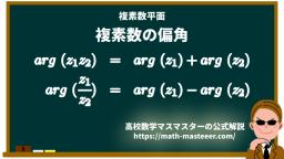 複素数の偏角