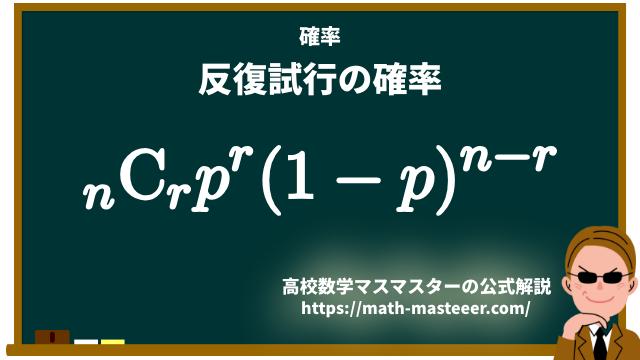 【確率】反復試行の確率の公式とその例題