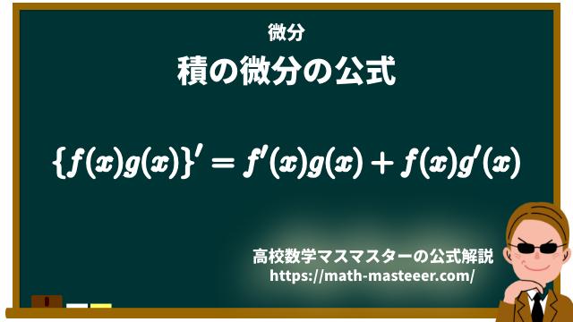 積の微分の公式