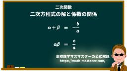 二次方程式の解と係数の関係