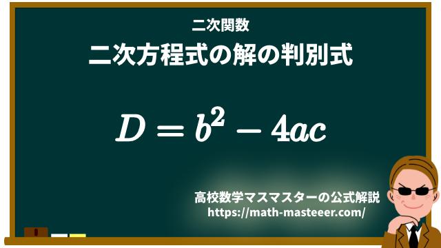 二次方程式の解の判別式
