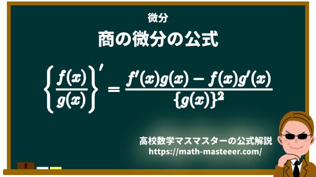 商の微分の公式