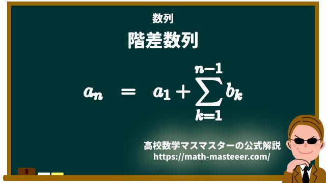 階差数列を用いて一般項を求める公式