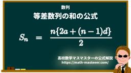 等差数列の和の公式