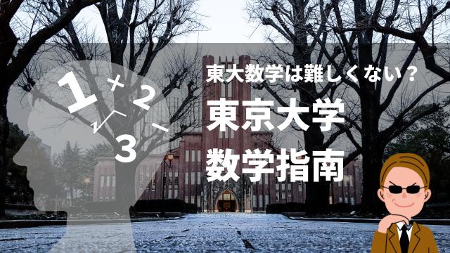 東大数学は難しくない?意外なほど簡単に解ける東京大学数学指南